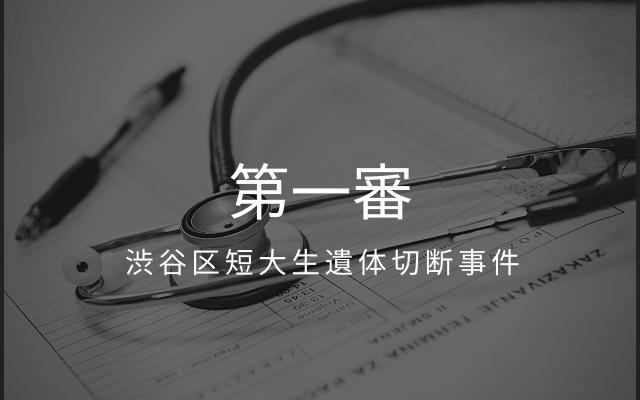 渋谷区短大生遺体切断事件の第一審