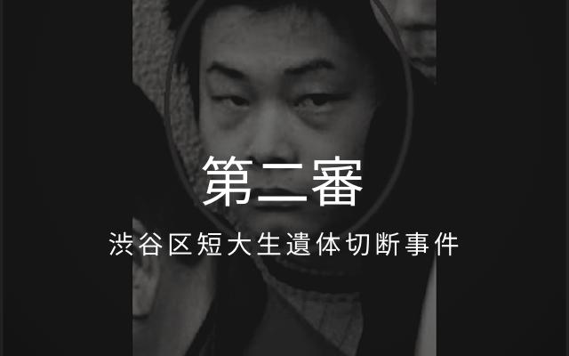 渋谷区短大生遺体切断事件の第二審