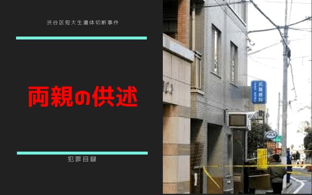渋谷区短大生遺体切断事件: 両親の供述