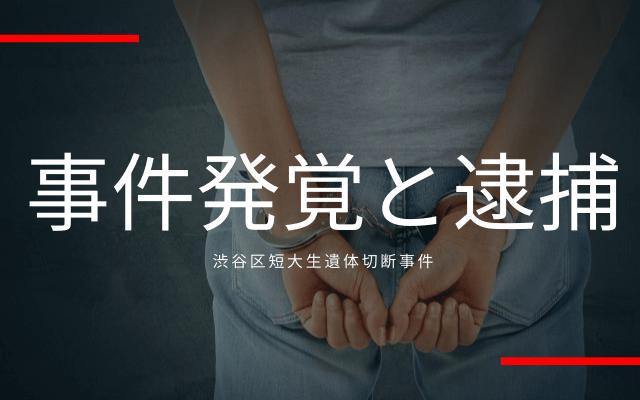 渋谷区短大生遺体切断事件: 逮捕
