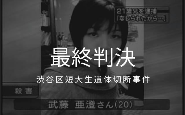 渋谷区短大生遺体切断事件の最終判決