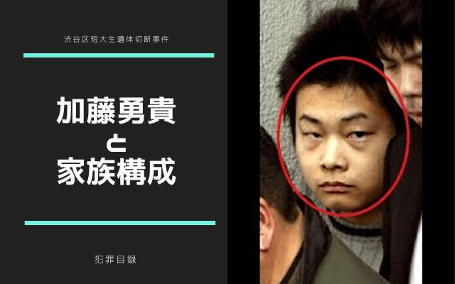 事件の犯人「加藤勇貴」と関係者