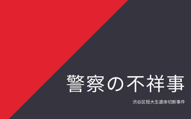 渋谷区短大生遺体切断: 警察の不祥事