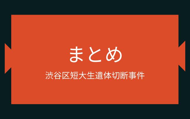 まとめ: 渋谷区短大生遺体切断事件はこんな事件
