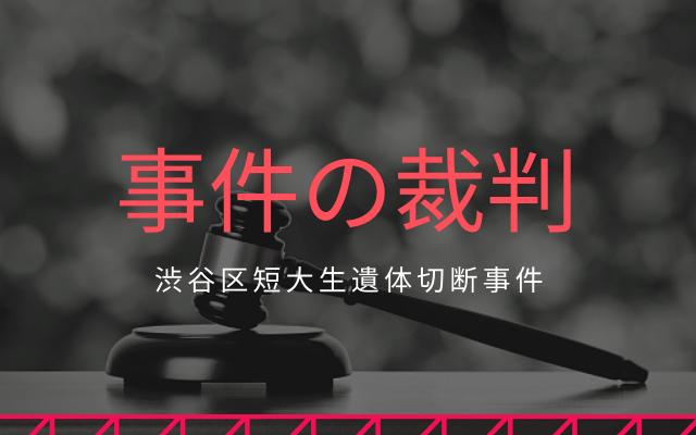 渋谷区短大生遺体切断事件の裁判