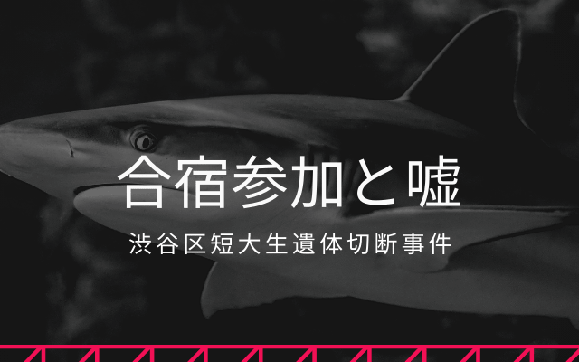 渋谷区短大生遺体切断事件: 合宿参加
