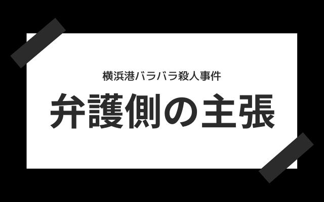 横浜港バラバラ殺人事件: 弁護側の主張