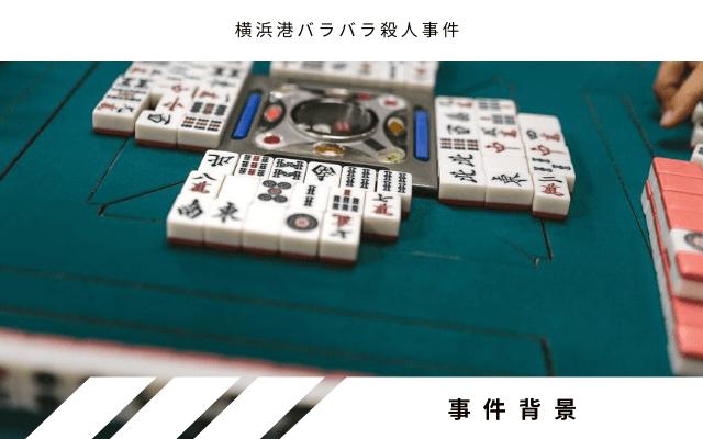 横浜港バラバラ殺人事件の背景