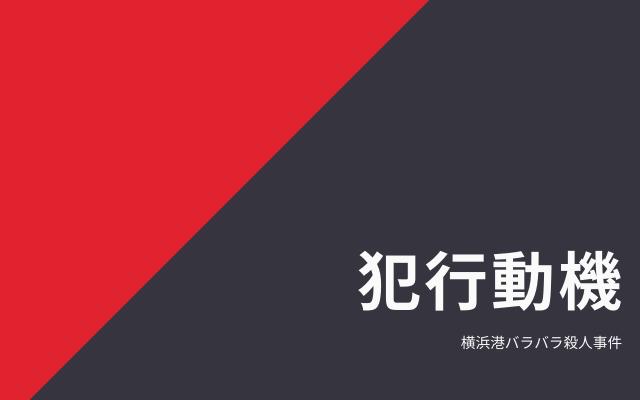 横浜港バラバラ殺人事件の犯行動機