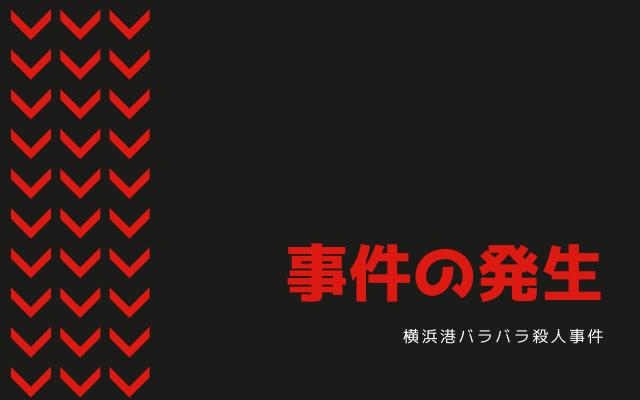 横浜港バラバラ殺人事件の発生
