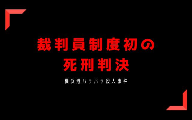 横浜港バラバラ殺人事件: 初の死刑判決