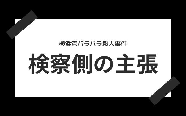 横浜港バラバラ殺人事件: 検察の主張