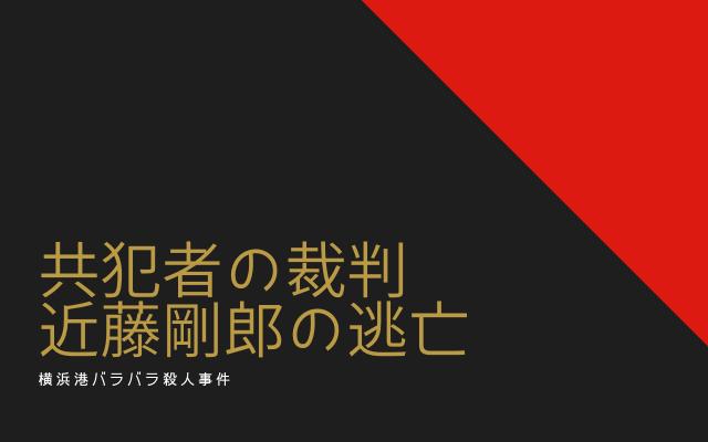 横浜港バラバラ殺人事件: 共犯者の判決と近藤剛郎の逃亡