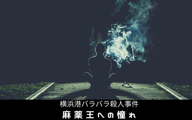 池田容之の麻薬王への憧れ