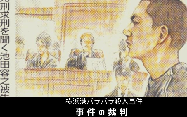 横浜港バラバラ殺人事件の裁判
