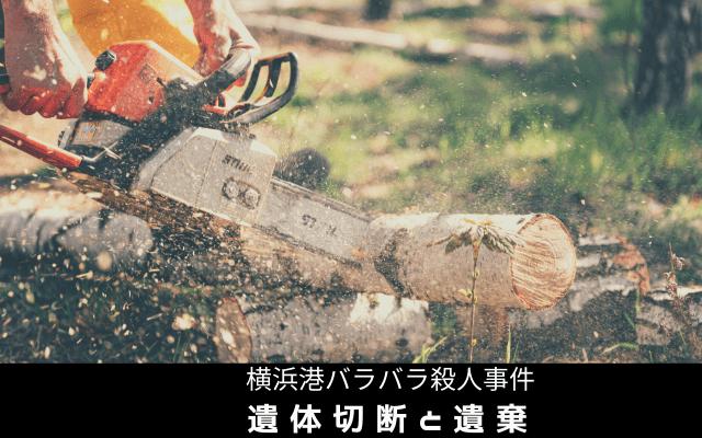 横浜港バラバラ殺人事件の遺体切断