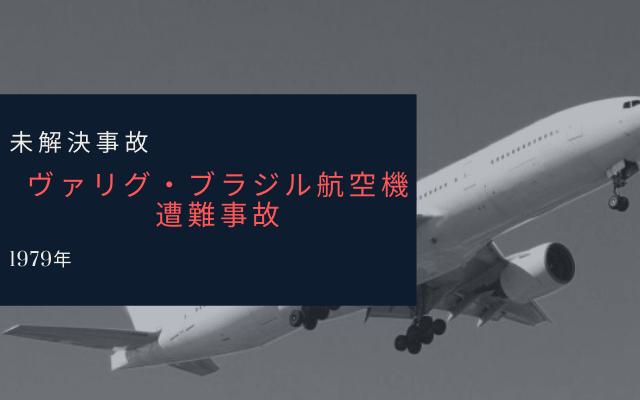 """""""ヴァリグ・ブラジル航空機遭難事故""""とは?"""