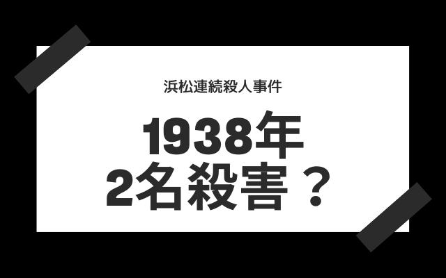 浜松連続殺人事件: 2名殺害