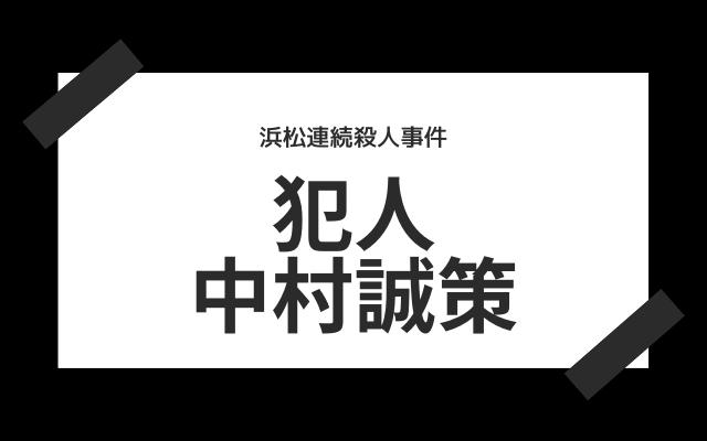 浜松連続殺人事件: 犯人の中村誠策
