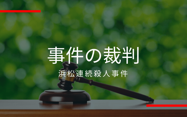 浜松連続殺人事件の判決と結末は?