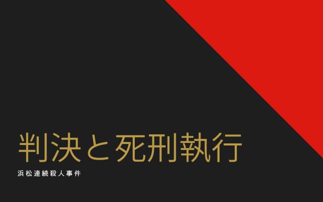 浜松連続殺人事件: 判決と死刑執行
