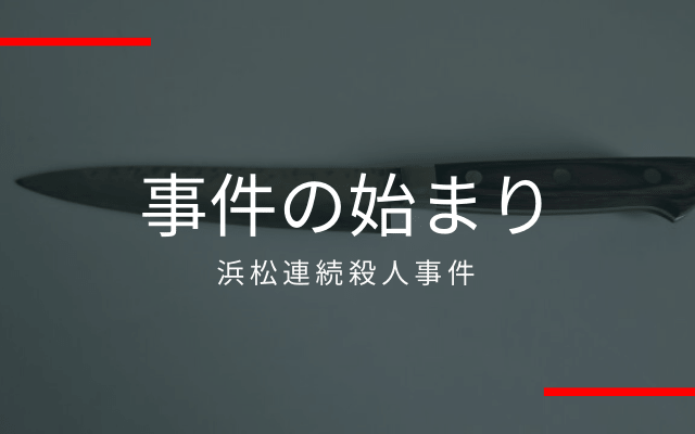 浜松連続殺人事件の始まり
