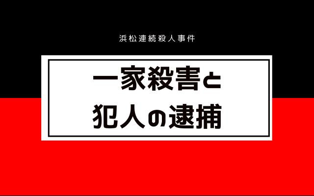 浜松連続殺人事件: 犯人の逮捕