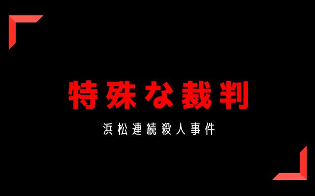 浜松連続殺人事件: 特殊な裁判