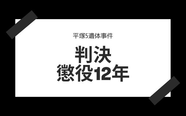 平塚5遺体事件の判決