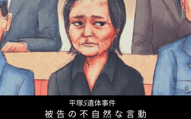 岡本千鶴子の不自然な言動