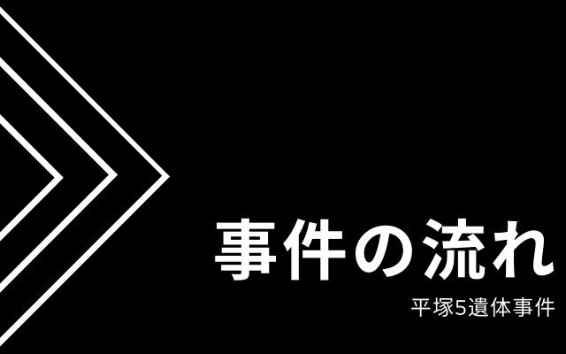 平塚5遺体事件: 事件の流れ