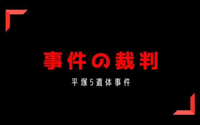 平塚5遺体事件の裁判
