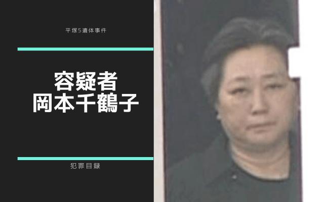 平塚5遺体事件の容疑者: 岡本千鶴子