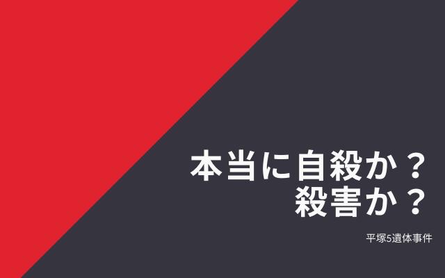 平塚5遺体事件