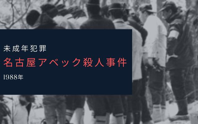 名古屋アベック殺人事件とは?