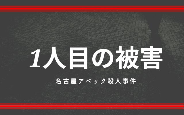 名古屋アベック殺人事件: 被害者