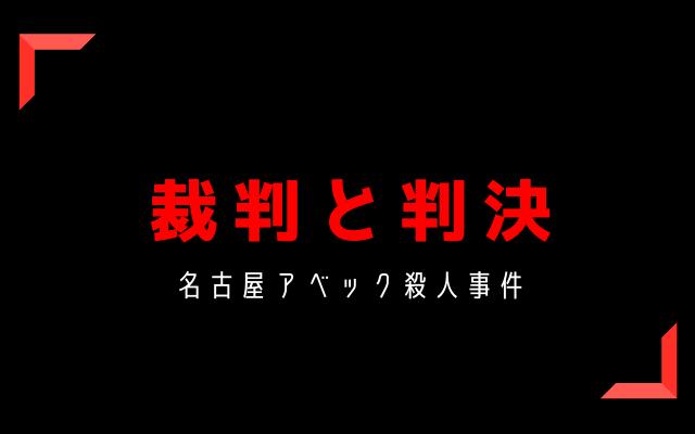 名古屋アベック殺人事件: 裁判と判決