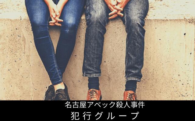 名古屋アベック殺人事件: 犯行グループ