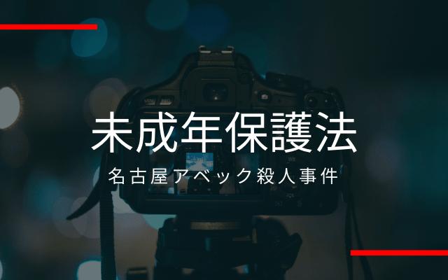 名古屋アベック殺人事件: 未成年保護法