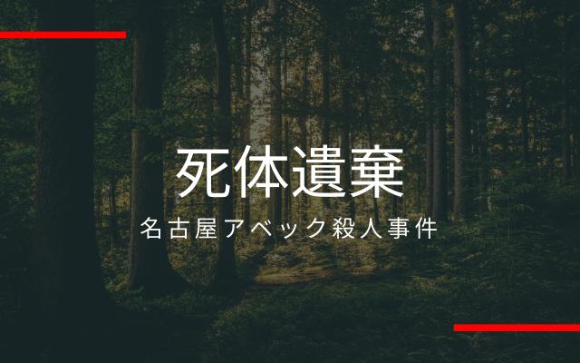 名古屋アベック殺人事件: 殺害と隠滅