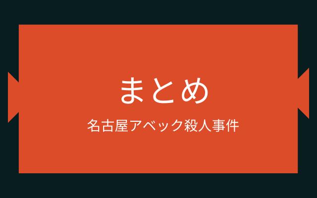 まとめ: 名古屋アベック殺人事件
