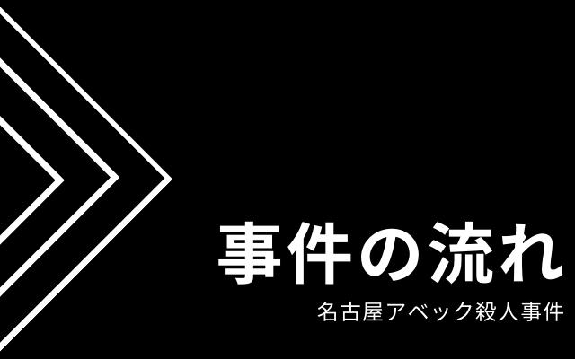 名古屋アベック殺人事件: 流れ