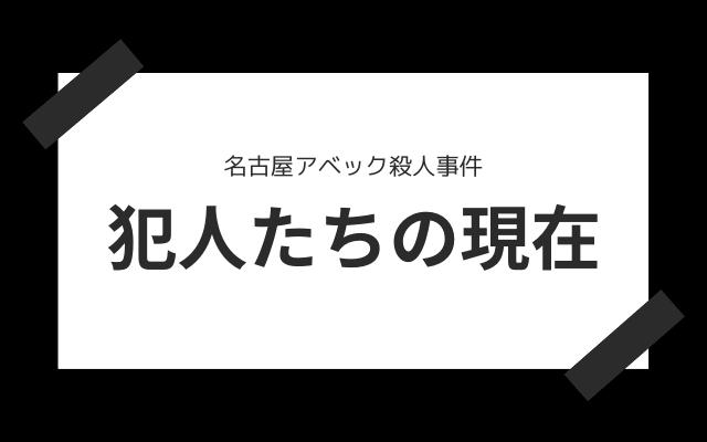 名古屋アベック殺人事件: 犯人の現在