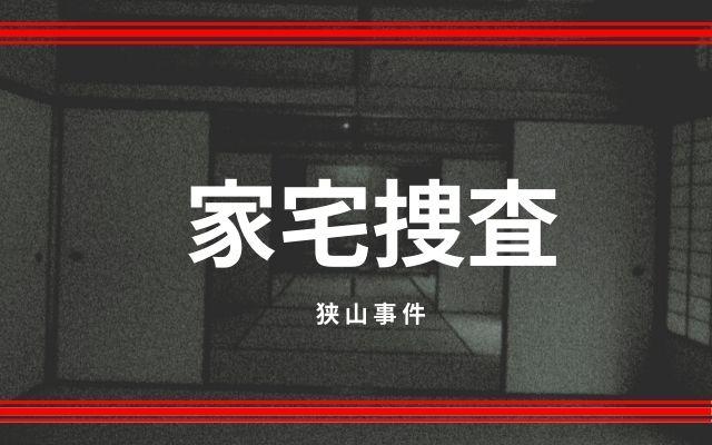 狭山事件: 石川一雄の逮捕と家宅捜査