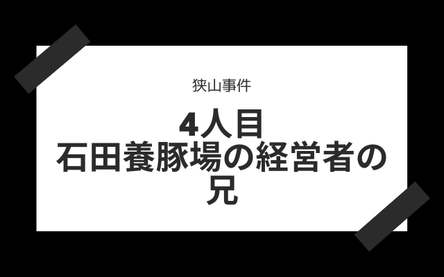 4人目: 石田養豚場の経営者の兄