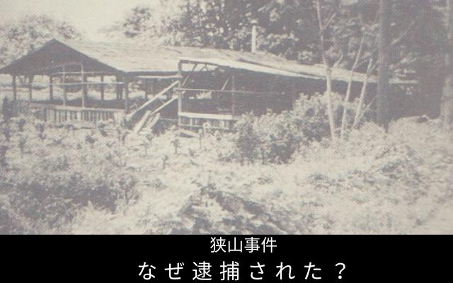 なぜ石川一雄が逮捕されたのか?