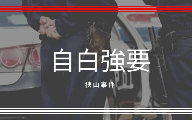 石川一雄の逮捕と自白強要
