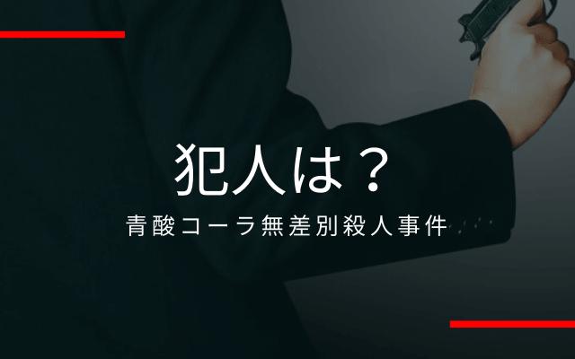 青酸コーラ無差別殺人事件: 犯人は?