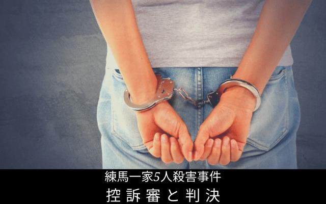 練馬一家5人殺害事件の控訴審と判決