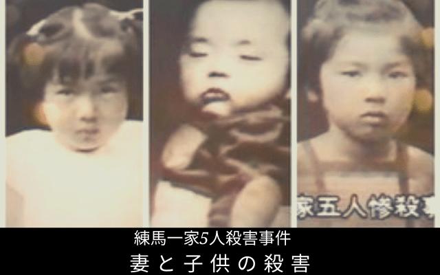 練馬一家5人殺害事件: 妻と子供の殺害